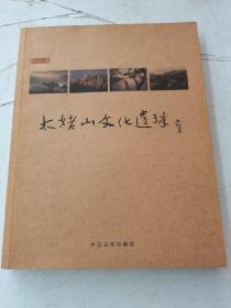 太姥山文化遗珠