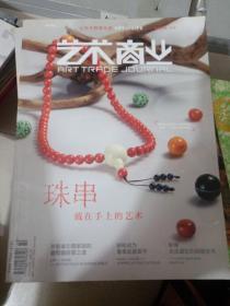 艺术商业珠串