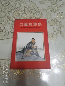 力量的源泉 学习毛主席著作美术作品小辑  一套十张全
