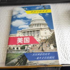 美国——外国习俗丛书