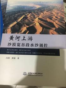 黄河上游沙漠宽谷段水沙调控