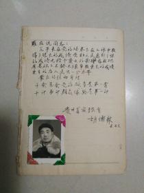 胡儒林给罗在统的贺词(见图片 见描述),附带2寸照片 ——保真保老