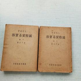 大学丛书国际贸易实务(全二册) [AB----42]