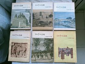 文物参考资料  1955年第1~4期、  6~12期、  总十一册   合售