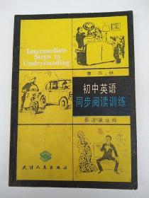 初中英语同步阅读训练【第三册】