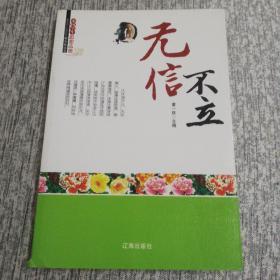 无信不立(中国学生思想品德)