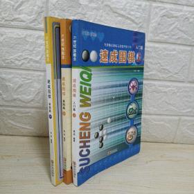 速成围棋:初级篇(中 2017版)三册合售