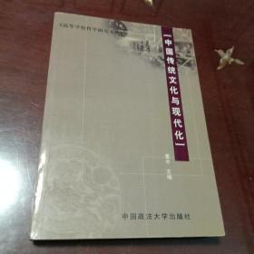 中国传统文化与现代化:高等学校哲学研究文库