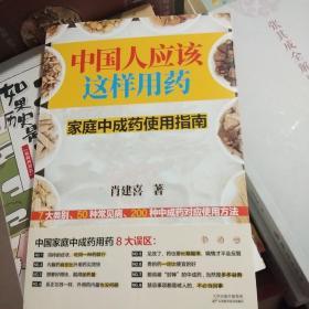 中国人应该这样用药:家庭中成药使用指南