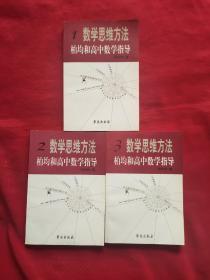 数学思维方法:柏均和高中数学指导 第1、2、3册 全三册(第一册有划线笔记,其余两册内页干净,如图)