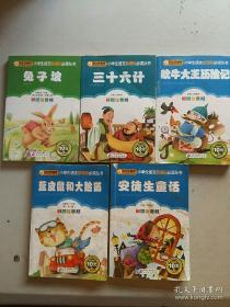 儿童拼音读物:蓝皮鼠和大脸猫、安徒生童话、吹牛大王历险记、兔子坡、三十六计5本合售
