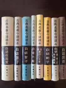 古典名著今译读本(共8册)