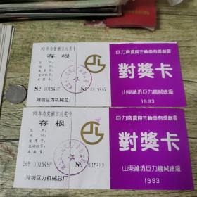 潍坊巨力牌农用三轮车有奖酬宾对奖卡2张合售