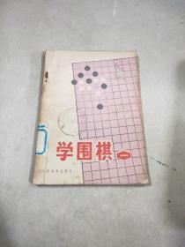 学围棋(一)