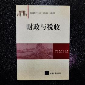 """财政与税收(普通高校""""十三五""""规划教材.财税系列)"""