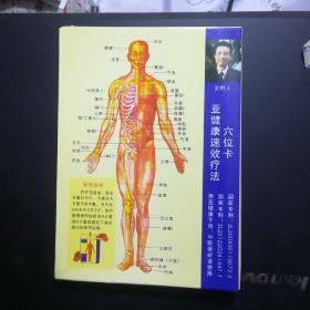 正版国家专利 亚健康速效疗法穴位卡 原盒装 内含AB双面插卡14张正反面 及卡套2只 (初学中医针灸推拿寻找穴位最佳选择)