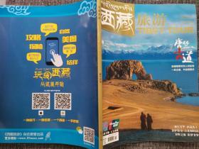 西藏旅游 2018年10月 唐竺古道