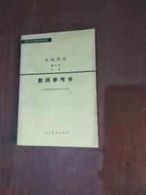 基础英语修订本第一册教师参考书