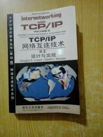 TCP/IP网络互连技术卷2:设计与实现