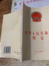 中华人民共和国刑法  扉页有字  32开