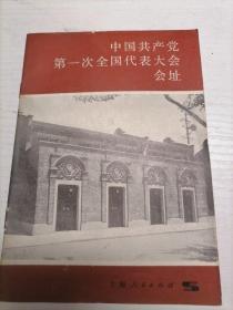 中国共产党第一次全国代表大会