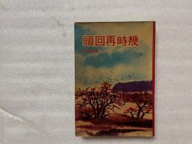 幾時再回頭 1971/初版。金杏枝