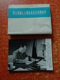 伟大领袖毛主席永远活在我们心中画片63张全
