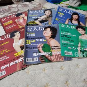 女人坊 杂志(共计6本,包括2006年第6,10,11期下半月 2007年第4,7下半月)