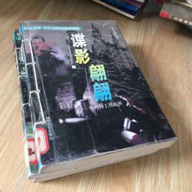 谍影翩翩:台湾特工在海外 迷魂悠悠 台湾特工在大陆 红鸳艳谍  克格勃特工在中国  纪实文学 历史档案的最新披露 三本合售 馆藏 有穿线