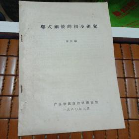 《粤式铜鼓的初步研究》