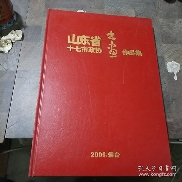 2006山东省十七市政协书画作品集