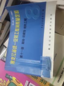 黑龙江省统一安装工程消耗量定额第十一册