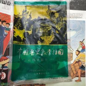 中国历史教学挂图近代史部分(一)