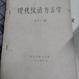 现代汉语方言学 油印本