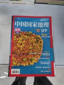 中国国家地理2020.02总第712期【满30包邮】