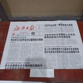 江西日报2019年11月26日。