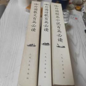 百篇必读书系:外国短篇小说百篇必读  外国诗歌百篇必读    外国散文百篇必读  全三册