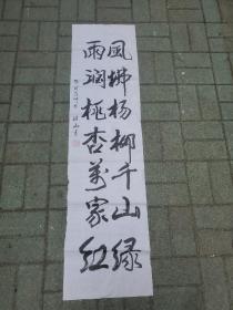 2:山东书协会员 武继山 书法作品 :