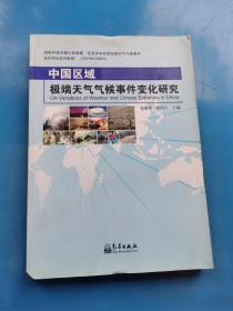 现货:中国区域极端天气气候事件变化研究