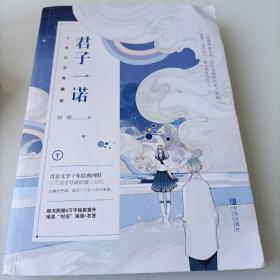 君子一诺:十年纪念典藏版