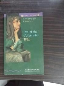 书虫.牛津英汉双语读物-适合高三、大学低年级  苔丝
