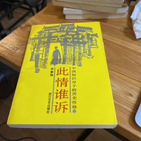 此情谁诉:中国知识分子的历史性格