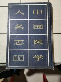 中国医学人名志