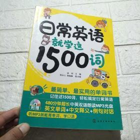 日常英语就学这1500词(含光盘)
