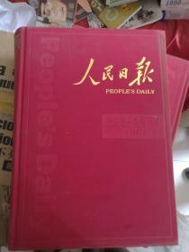 人民日报,(1967上)