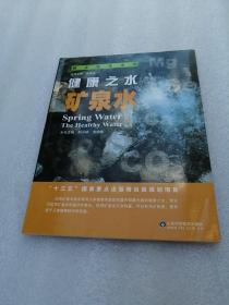 解读地球密码 健康之水:矿泉水