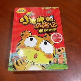 汤素兰动物历险童话:小老虎历险记1-4全《离开动物园》《绿野农庄》《红霞大山》《找到妈妈》