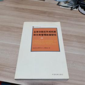 &主体功能区形成机制和分类管理政策研究(内页干净)