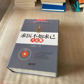 求医不如求已(全三册)【附光盘、穴位图】盒装