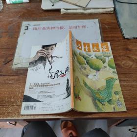 儿童文学 时尚 2015.2